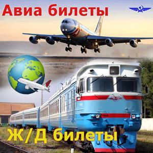 Авиа- и ж/д билеты Новосергиевки