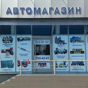 Автомагазины Новосергиевки