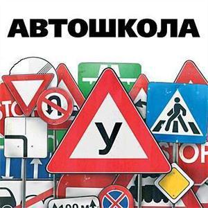 Автошколы Новосергиевки