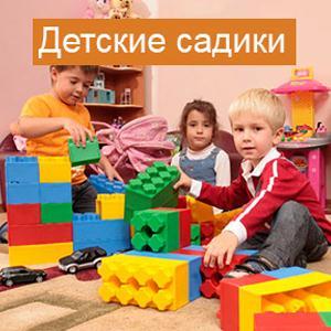 Детские сады Новосергиевки