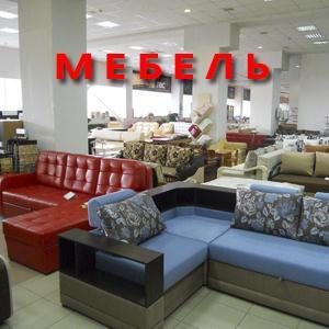 Магазины мебели Новосергиевки