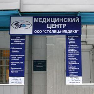 Медицинские центры Новосергиевки
