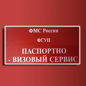 Паспортно-визовые службы Новосергиевки