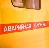 Аварийные службы в Новосергиевке