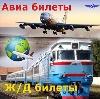 Авиа- и ж/д билеты в Новосергиевке