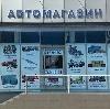 Автомагазины в Новосергиевке