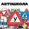 Автошколы в Новосергиевке