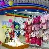 Детские магазины в Новосергиевке