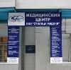 Медицинские центры в Новосергиевке