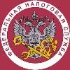 Налоговые инспекции, службы в Новосергиевке