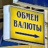 Обмен валют в Новосергиевке
