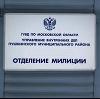 Отделения полиции в Новосергиевке