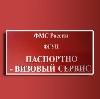 Паспортно-визовые службы в Новосергиевке