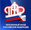 Пенсионные фонды в Новосергиевке
