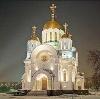 Религиозные учреждения в Новосергиевке
