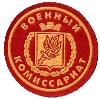 Военкоматы, комиссариаты в Новосергиевке