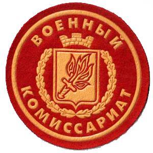 Военкоматы, комиссариаты Новосергиевки